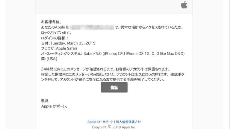 アップル迷惑メール