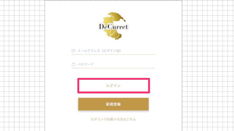 ディーカレット登録