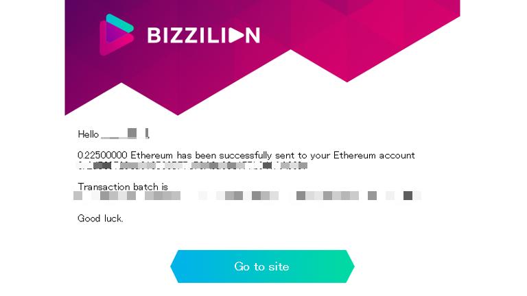 BIZZILION出金メール2