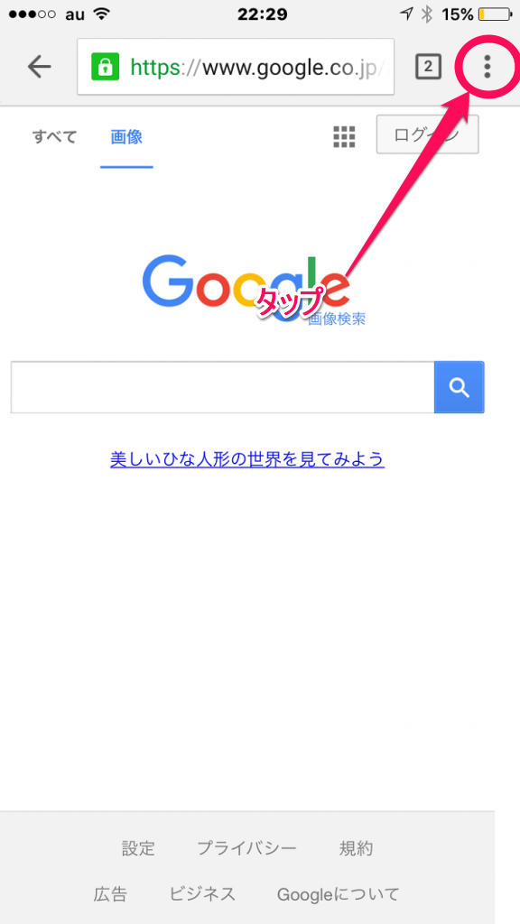 Google画像検索スマホ