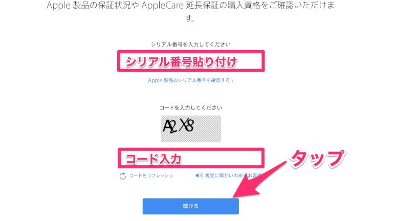 AppleCare_確認方法