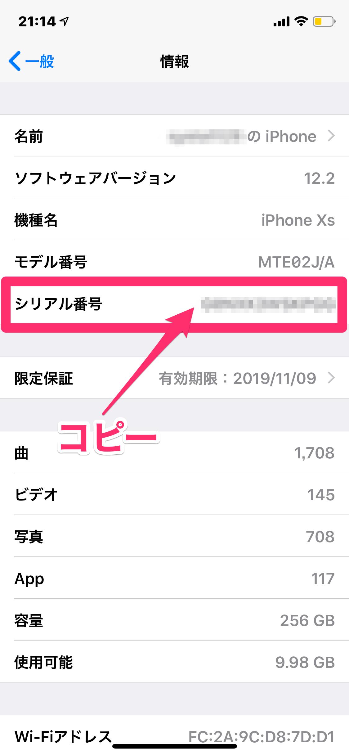 iPhoneシリアル番号