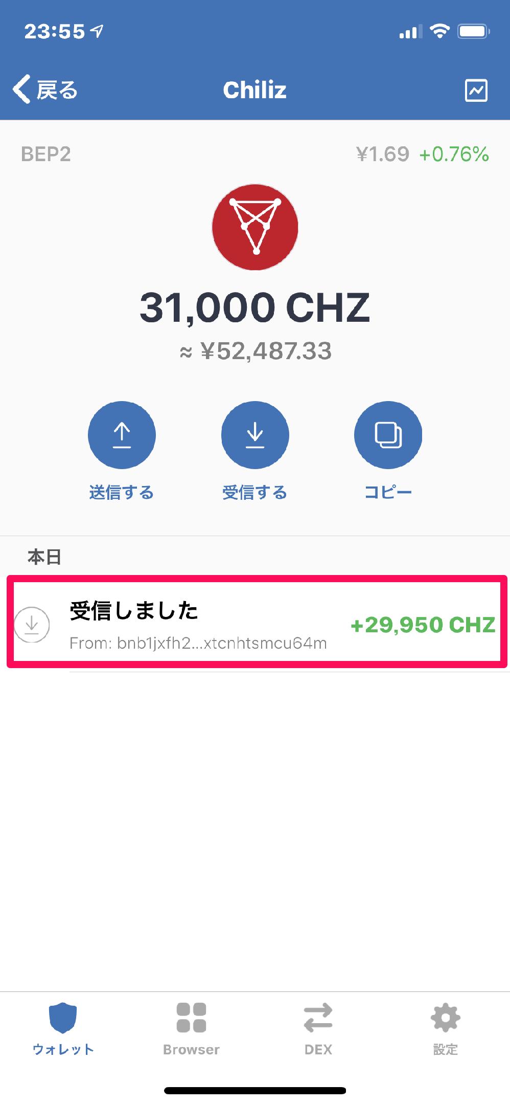 CHZ受信