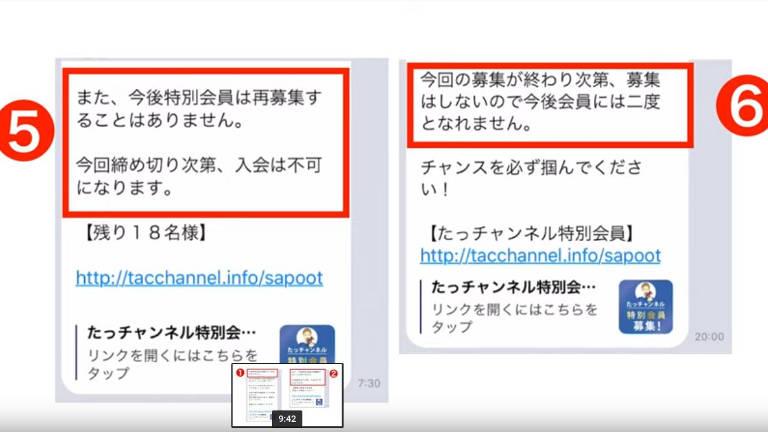 たっチャンネルLINE@