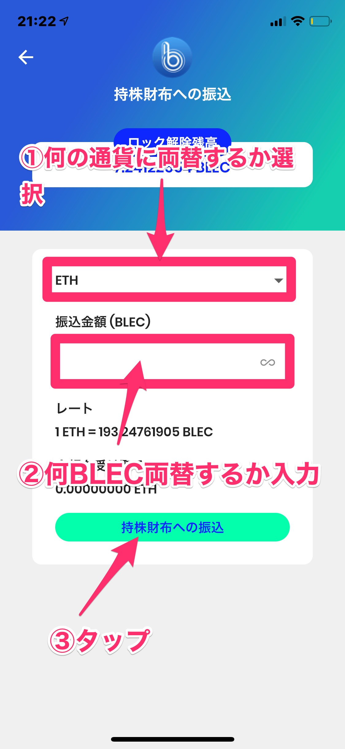 BLOCKECO出金方法3