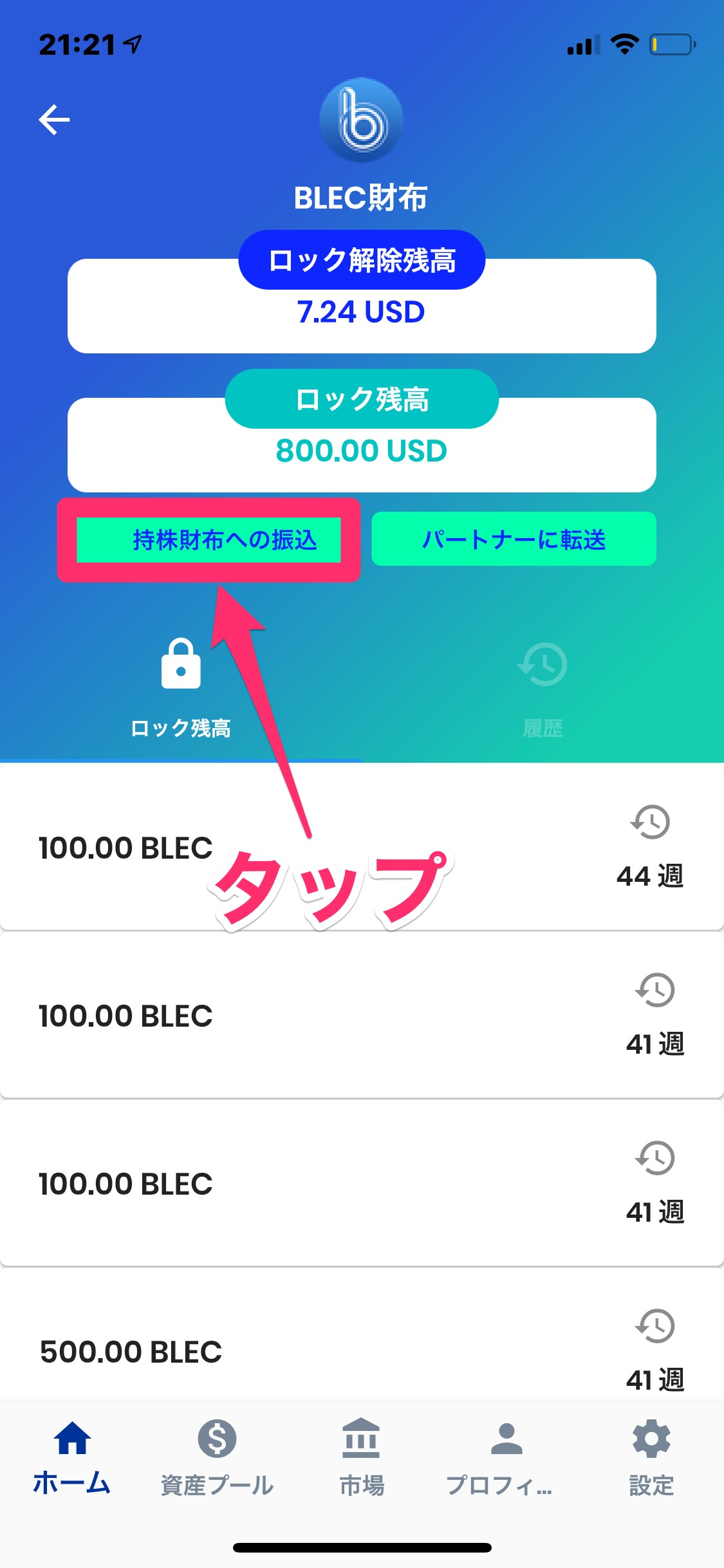 BLOCKECO出金方法2