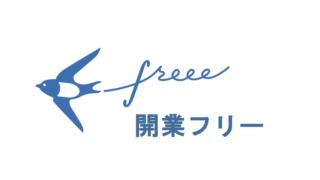 開業freee