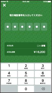 ゆうちょPay支払方法10