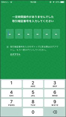 ゆうちょPay支払方法1