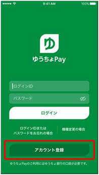 ゆうちょPay初期設定2