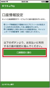 ゆうちょPay初期設定6