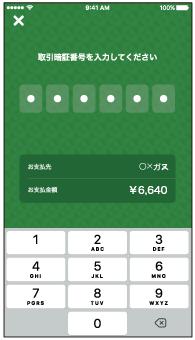 ゆうちょPay請求書4