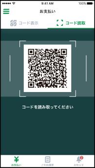ゆうちょPay支払方法7