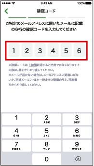 ゆうちょPay初期設定4
