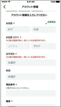 ゆうちょPay初期設定5