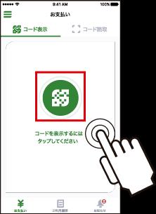 ゆうちょPay支払方法3