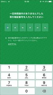 ゆうちょPay支払方法4