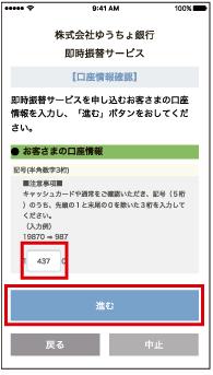 ゆうちょPay初期設定7