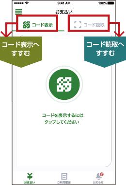 ゆうちょPay支払方法2