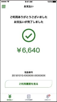 ゆうちょPay請求書5