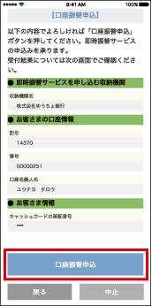 ゆうちょPay初期設定8