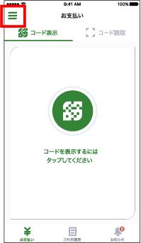 ゆうちょPayキャッシュアウト1