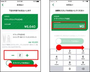 ゆうちょPay支払方法9