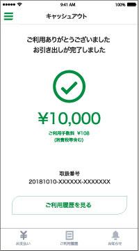 ゆうちょPayキャッシュアウト5