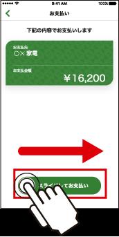 ゆうちょPay支払方法8