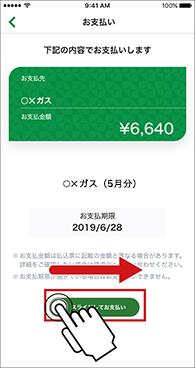 ゆうちょPay請求書3