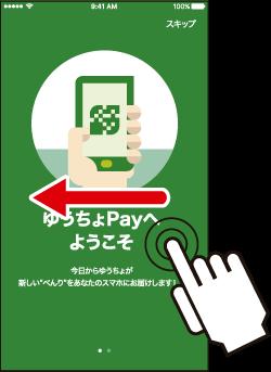 ゆうちょPay初期設定1