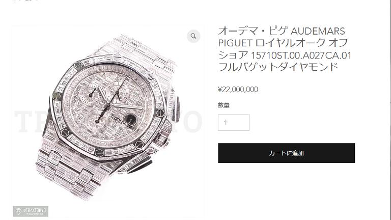 イーサン腕時計4